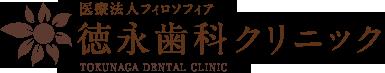 安全・安心できる最新設備の整った歯科医院は宗像市の徳永歯科クリニック