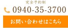 TEL:0940353700